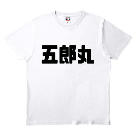 五郎丸商品画像