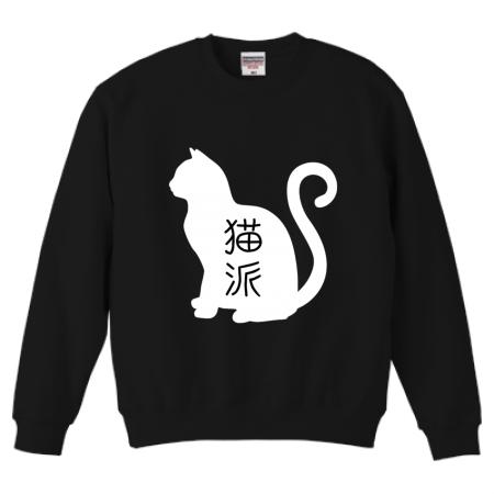 猫派スウェットブラック