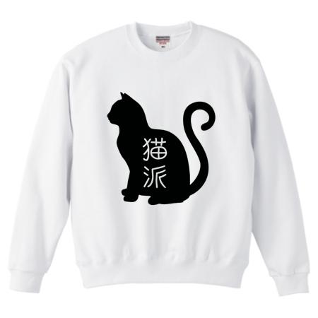 猫派スウェットホワイト
