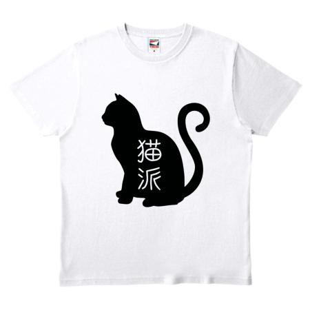 猫派商品画像