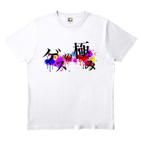 ゲスの極みTシャツ