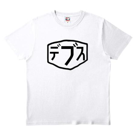 デブスTシャツホワイト