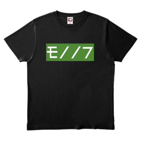 モノノフTシャツ緑ブラック