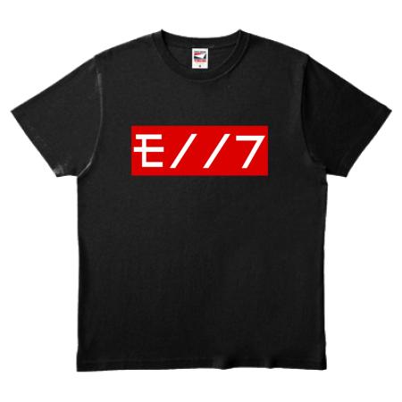 モノノフTシャツ赤ブラック