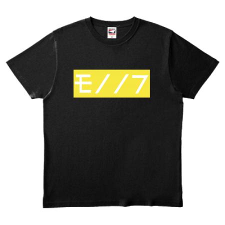 モノノフTシャツ黄ブラック