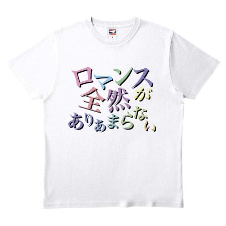 ロマンスTシャツ