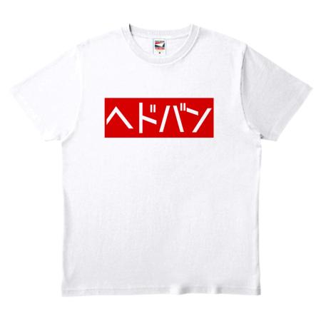 ヘドバンTシャツ