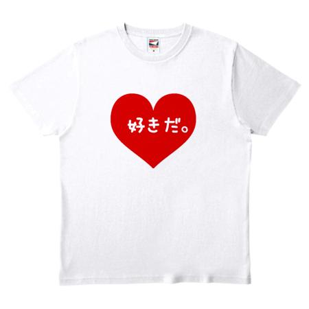 好きだTシャツ