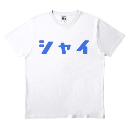 シャイTシャツ