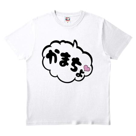 かまちょTシャツ