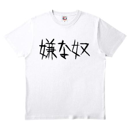 嫌な奴Tシャツ